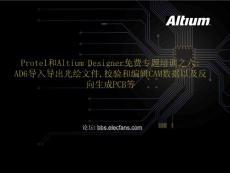 Altium designer 培训资料