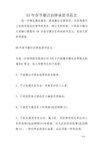XX年春节廉洁自律承诺书范..