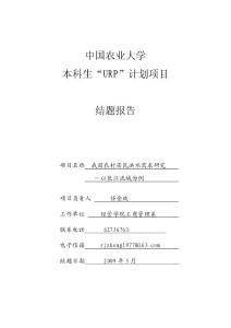 对我国农村居民洪水保险体制的建议-中国农业大学经济管理学院