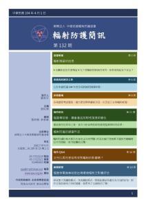 辐射防护简讯-辐防协会