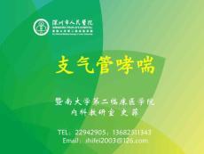 内科学教学课件(暨南大学)支气管哮喘(本科教学)