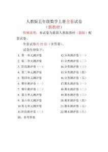 2019-2020年人教版小学5五年级数学上册测试卷(全套)