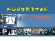 精品推荐医学影像诊断PPT课件图文详解完整版-呼吸系统影像学.ppt