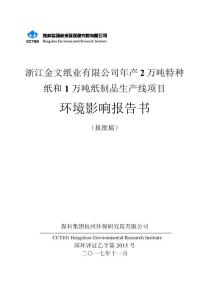 (2pdf)浙江省衢州市衢州市环保局关于2017年11月28日受理浙江金文纸业有限公司年产2万吨特种纸和1万吨纸制品生产线项目环境影响报告书的公告_133911_