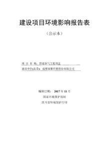 环境影响评价报告公示:管道供气工程项目环评报告