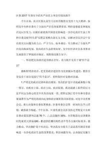 区委2017年落实全面从严治党主体责任情况报告