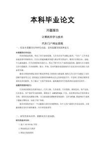 汽车门户网站系统【开题报..