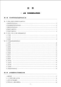 2010年考研 英语写作160篇》1-50