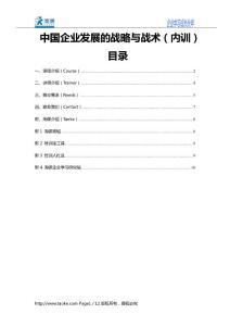 中国体育彩票山东省第四届全民健身运动会无线电测向比