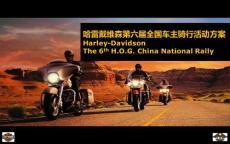 【千里走丹骑】哈雷戴维森摩托车全国车主骑行活动策划案