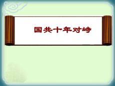 中国近代史中考复习