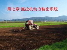 山东理工大学农业工程与食品科学学院拖拉机构造课件第十六章  动力输出与控制系统
