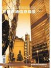 [整刊]《环球市场信息导报》2017年39期