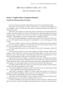 2017年11月和5月英语三级笔译真题及答案大师兄版