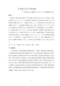 日语外来语卒業論文