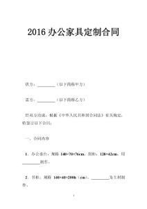 2016办公家具定制合同
