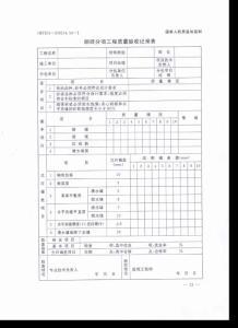 人防工程质量验收资料表格汇编(4-2) .pdf