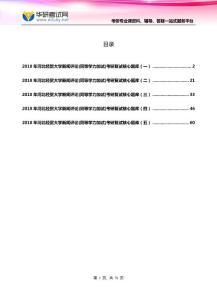 2018年河北经贸大学新闻评论(同等学力加试)考研复试核心题库
