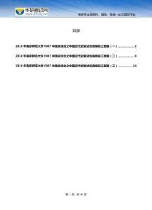 2018年南京师范大学F087中国史综合之中国近代史复试仿真模拟三套题