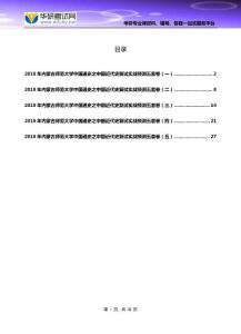 2018年内蒙古师范大学中国通史之中国近代史复试实战预测五套卷