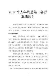 2017个人年终总结(各行业通用)