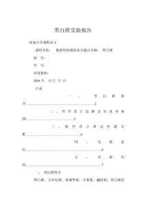 黑白棋实验报告