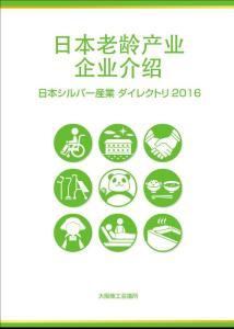 日本老龄产业企业介绍-大阪商工会议所