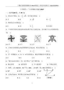 中考数学:2017广东模拟卷