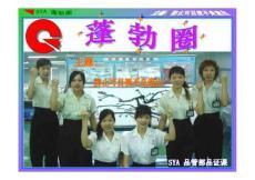 本田一个获奖的QC小组活动