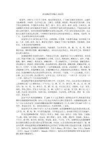 洪莲螳螂拳创编人-张显华