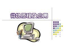微型计算机原理与应用 聂伟荣 第十章 串行通信技术 课件