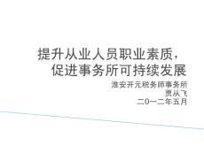 培训是事务所可持续发展的必由之路-江苏注册税务师协会