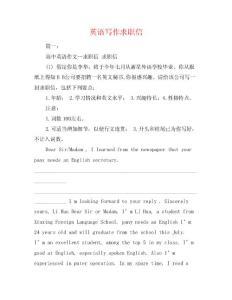 英语写作求职信