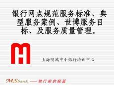 银行网点规范化服务质量管理