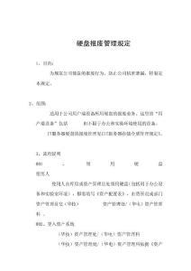 IT网络设备公司硬盘报废管理规定DOC