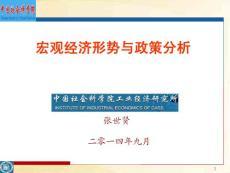 1【社科院】宏观经济形势分析与政策解读-2014产业在线年会