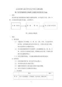 2004-2012年山东省电子设计竞赛题目