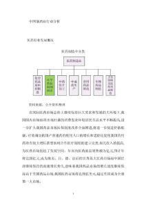 中国制药业行业分析报告