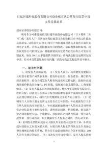 上海沃施园艺股份有限公司首次公开发行股票-中国证监会