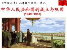 人教版八年级中国历史下册第一单元   中华人民共和国的成立和巩固