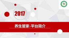 中医养生门户网微信养生管家平台ppt