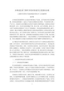 吉林省及其下辖州市经济财政实力及债务分析