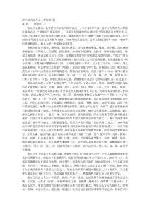 浙江的历史人文