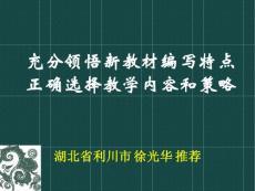 部编本初中语文(七年级上)编写特点与内容策略(利川教研室 徐光华)