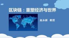 区块链重塑经济与世界 ppt课件