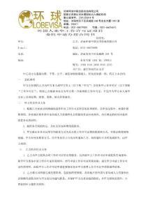 外国人来华工作许可证项目委托申请办理合同书