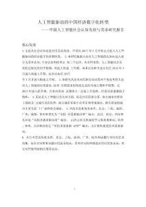 人工智能驱动的中国经济数字化转型——中国人工智能社会认知与应用需求研究报告