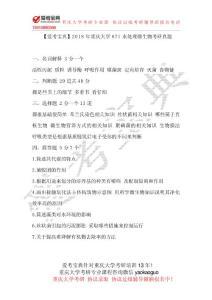 【爱考宝典】2018年重庆大学871水处理微生物考研真题