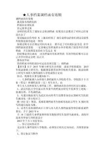 人事档案调档函有效期.doc