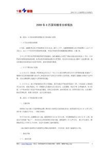 2019年6月深圳楼市分析报告..
